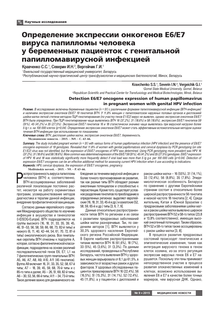 papilloma virus genotipo 90)