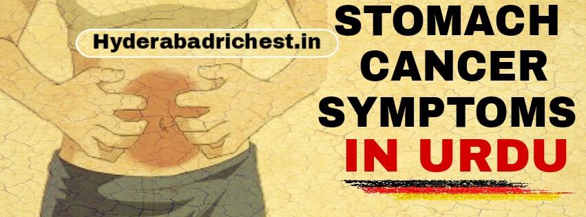 gastric cancer ke lakshan