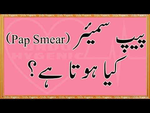 hpv meaning in urdu)