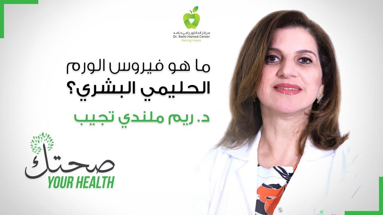 hpv treatment in dubai