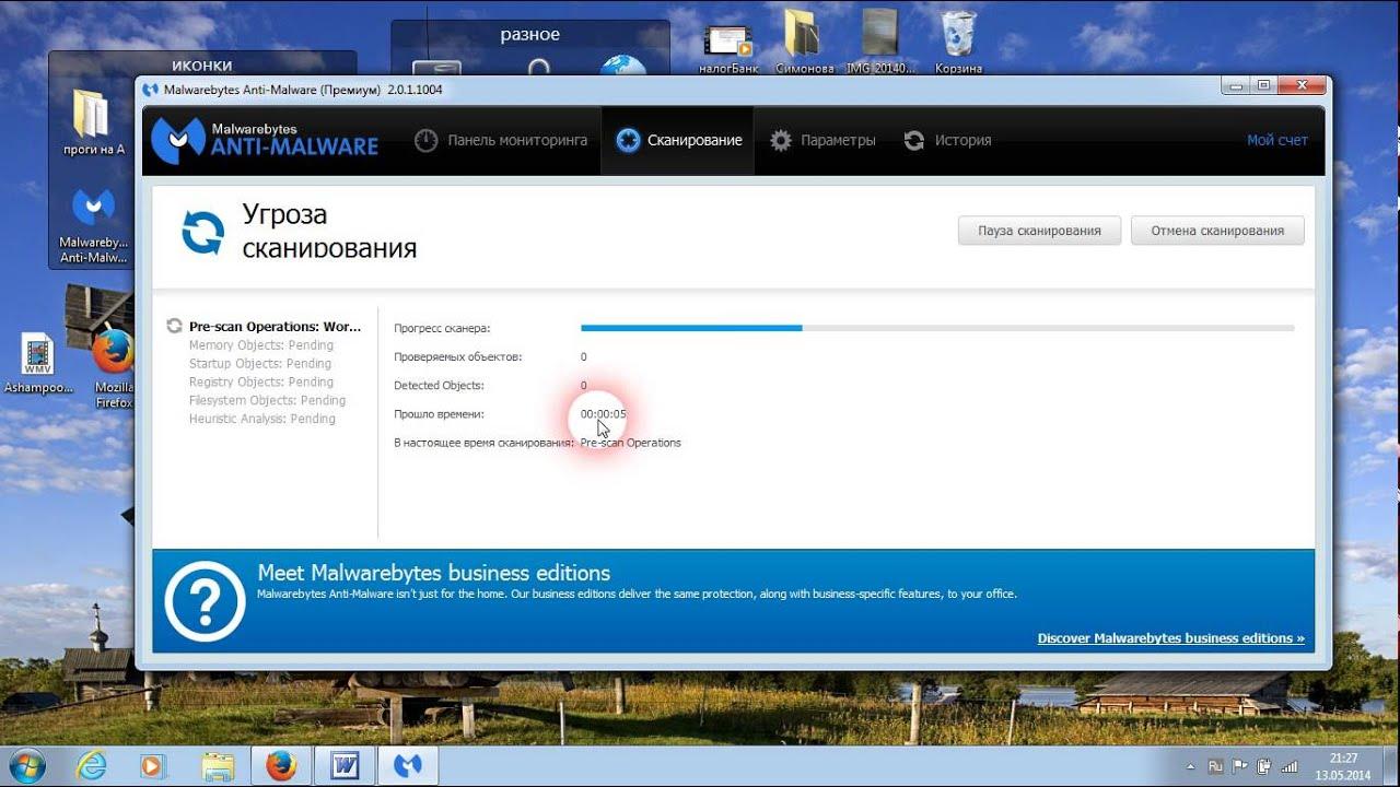 virusi malware