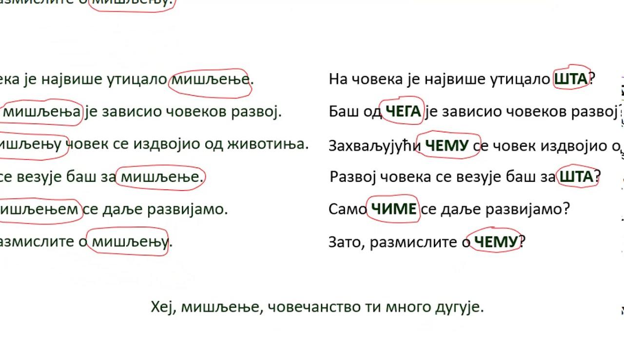 srpski jezik padezi vezbe
