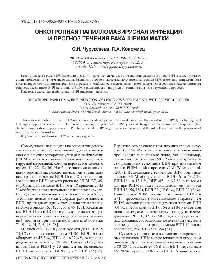 papilloma virus genotipo 53)