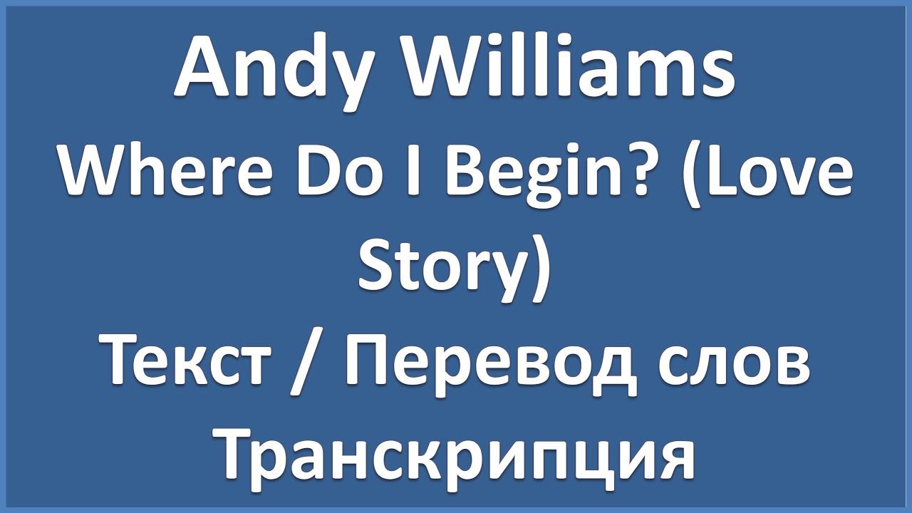 where do i begin)
