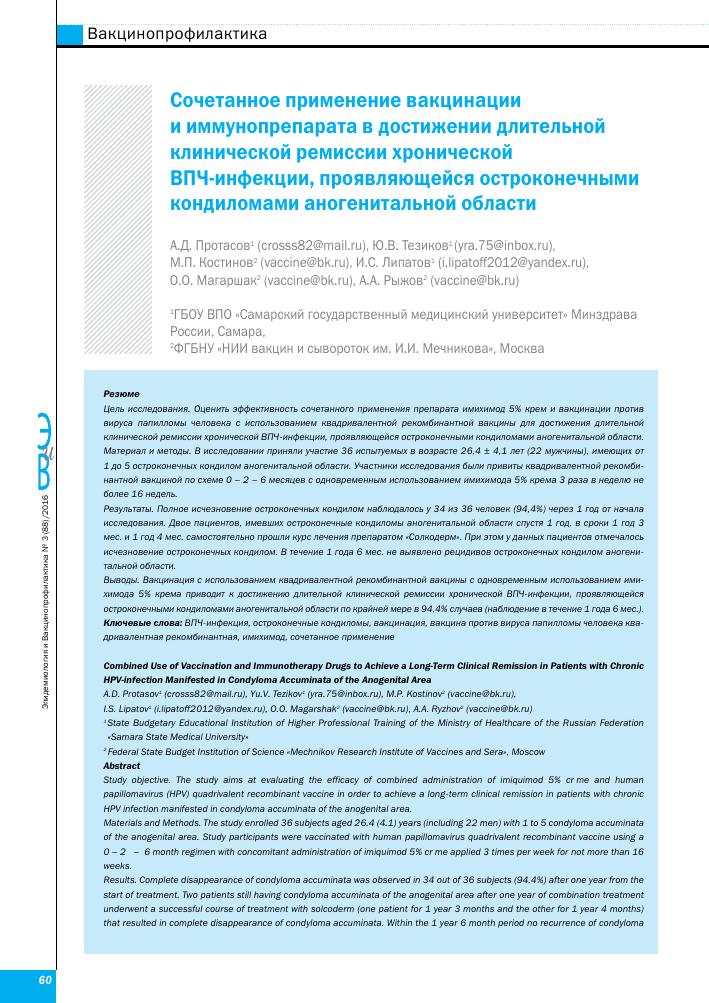 papilloma virus et mycoses human papilloma cure