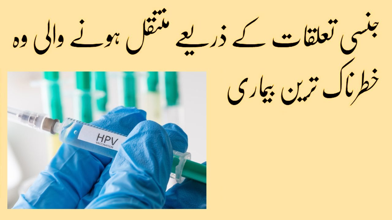 hpv meaning in urdu)