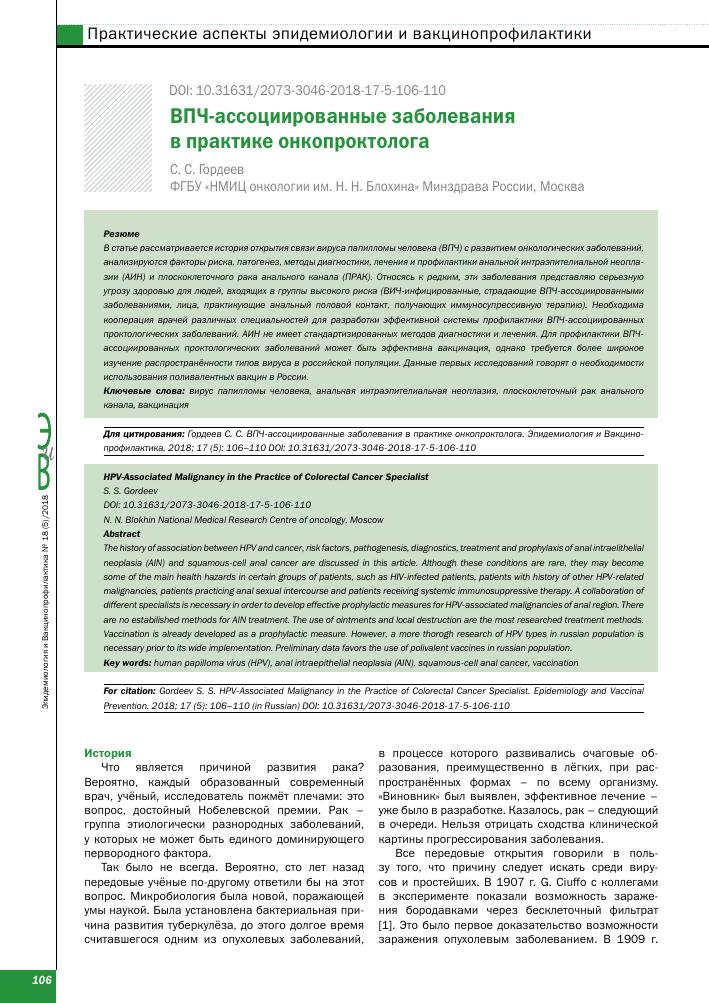 Screeningul HPV primar | Eurocytology