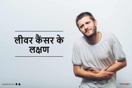 metastatic cancer kya hai in hindi