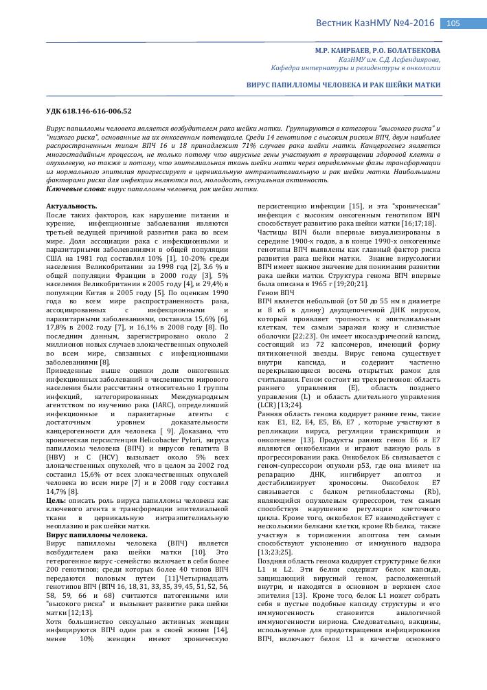 papiloma virus ro)
